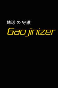 Chikyu No Shugo: Gaojinizer